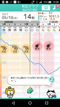 Screenshot_20170510-193945.png